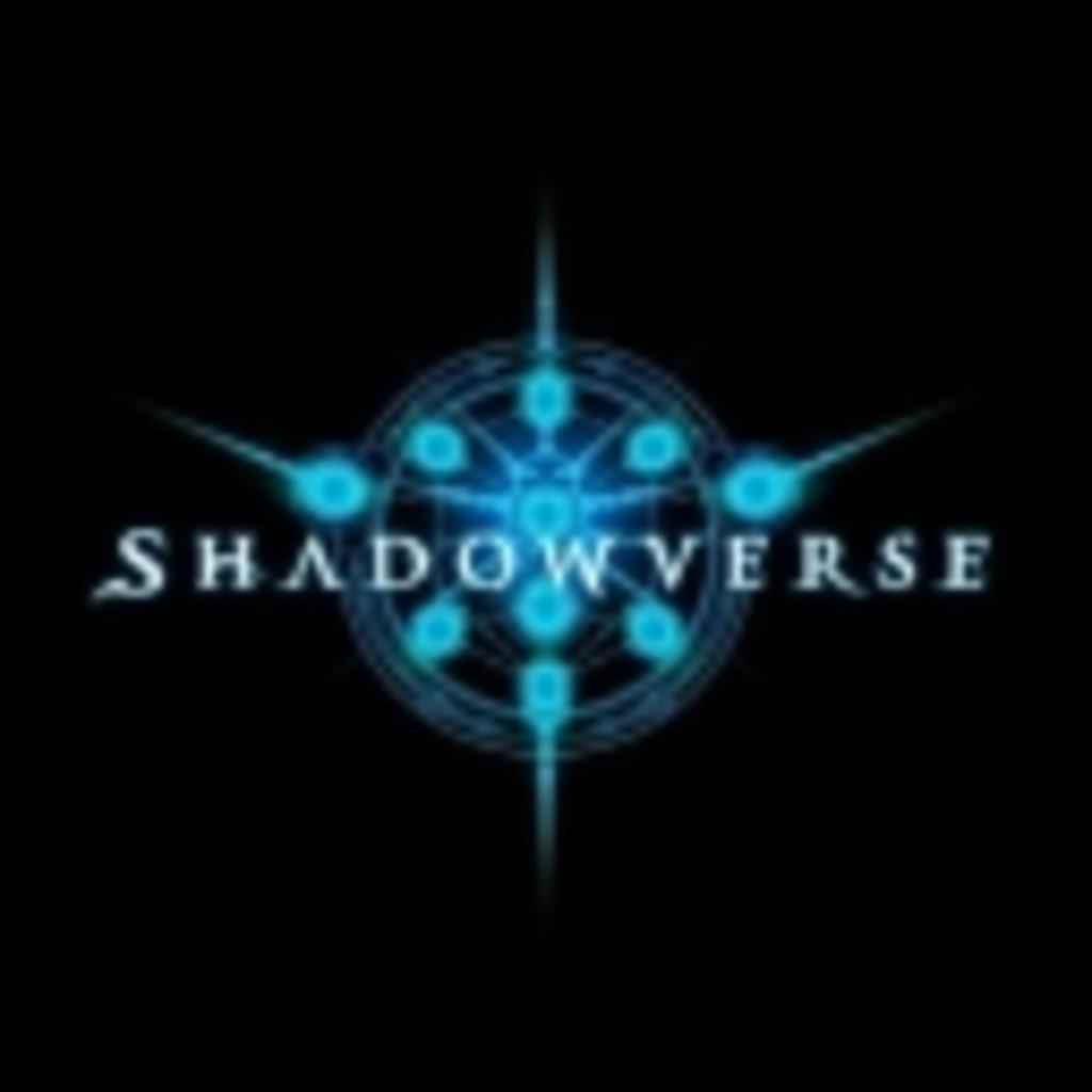 Shadowverse総合コミュニティ