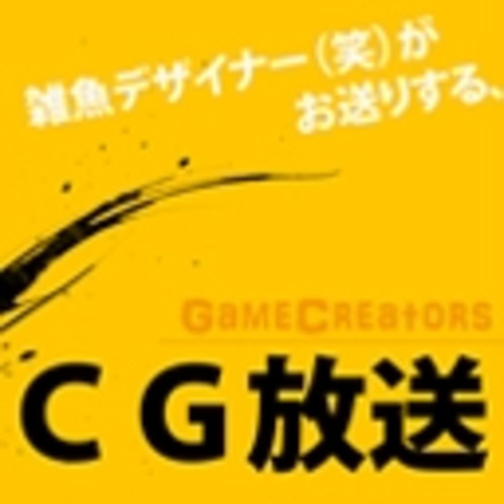CG放送-肩書きなんてぶっ飛ばす!