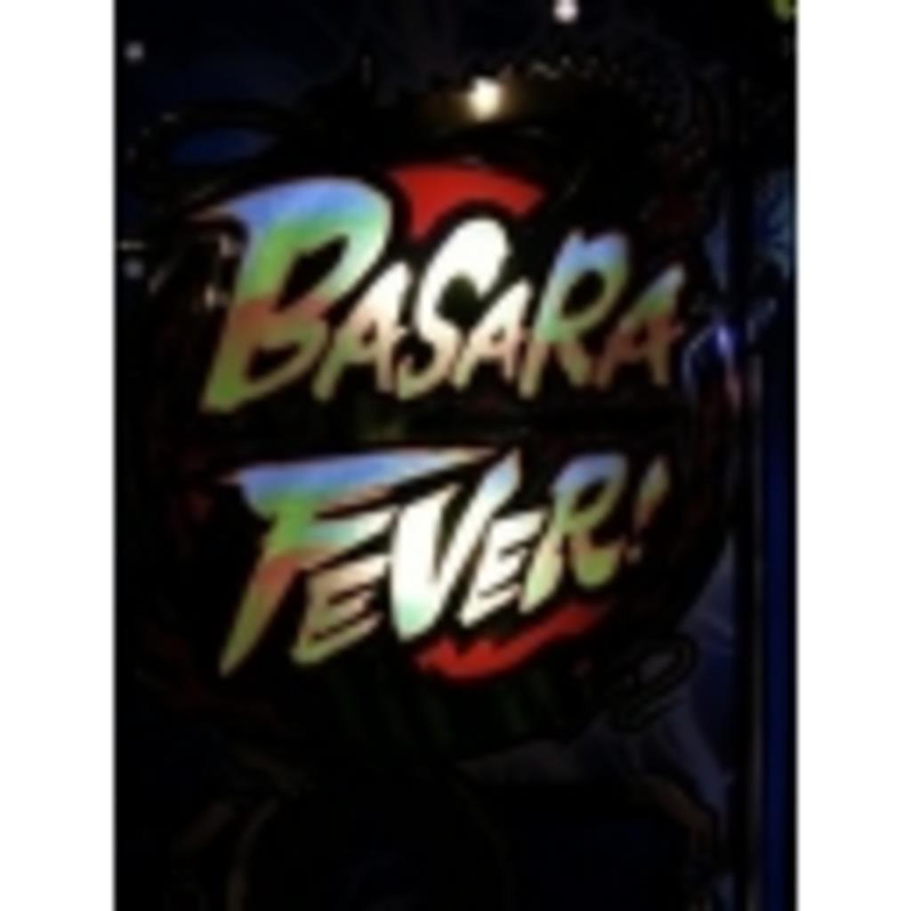 BASARA FEVERのレッツパァーリィー!
