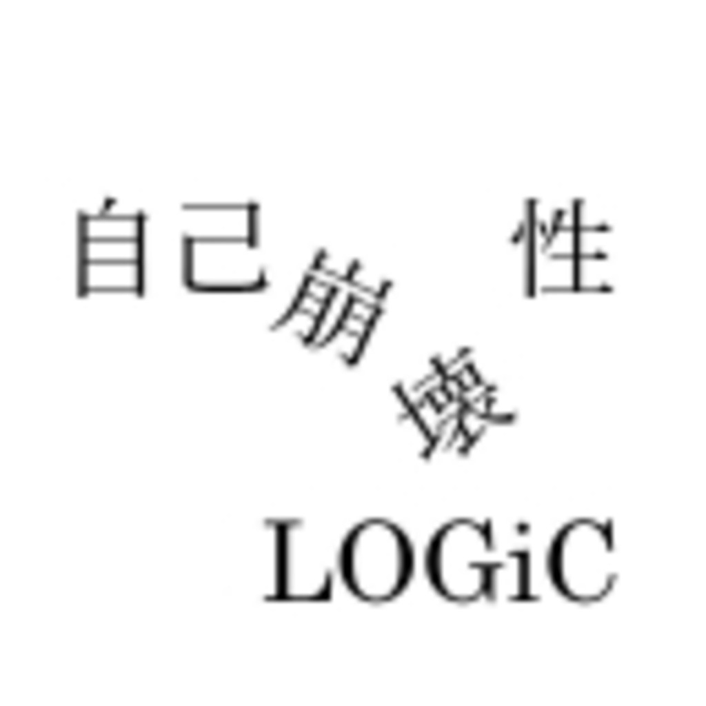 自己崩壊性LOGiC放送室