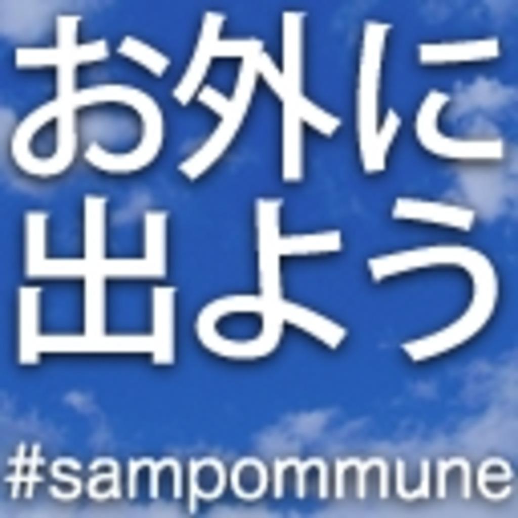 外庭なう - sampo casting on niconico -