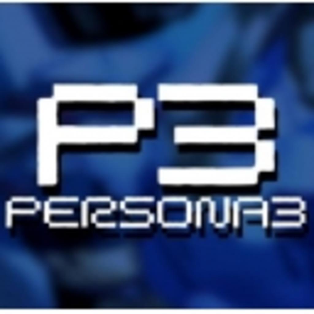 ペルソナ声真似団体-P3-