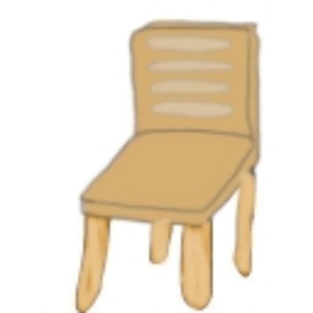 いすのコミュニティ