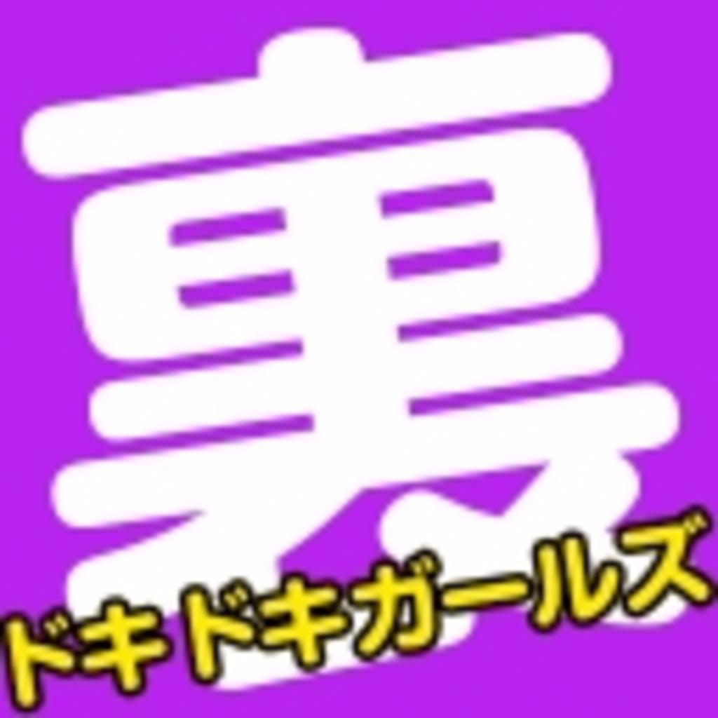 ドキドキガールズチャンネル2