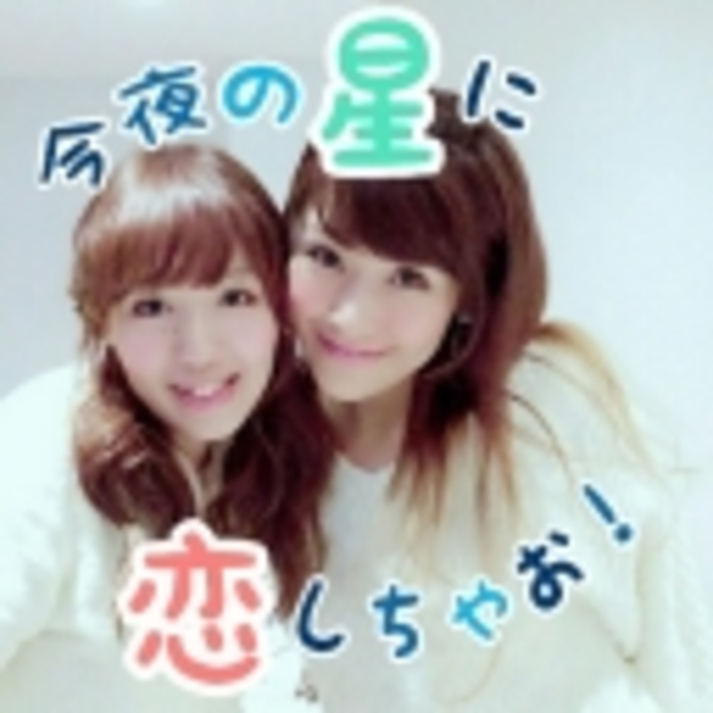 アーティスト・星谷美友&丸恋夢子の「今夜の星に恋しちゃお!」