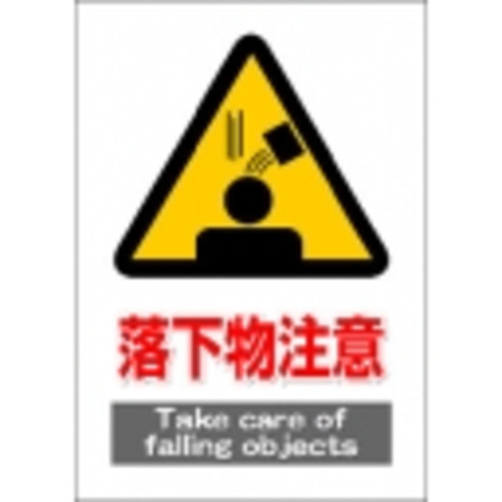 2階からHDD(落下)