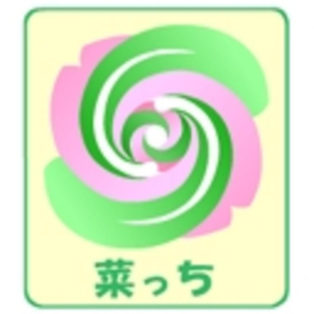 菜っちの育成コミュ(´・ω・`)