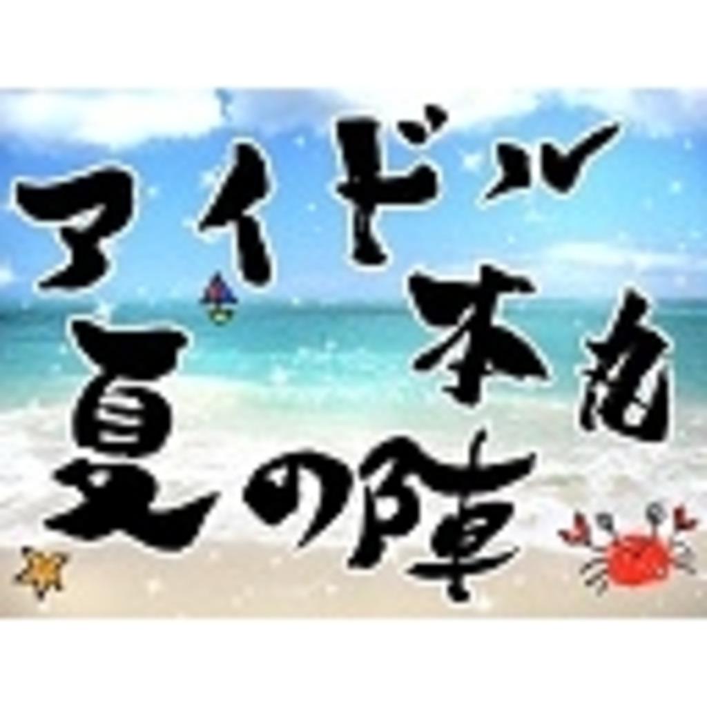 アイドル本丸