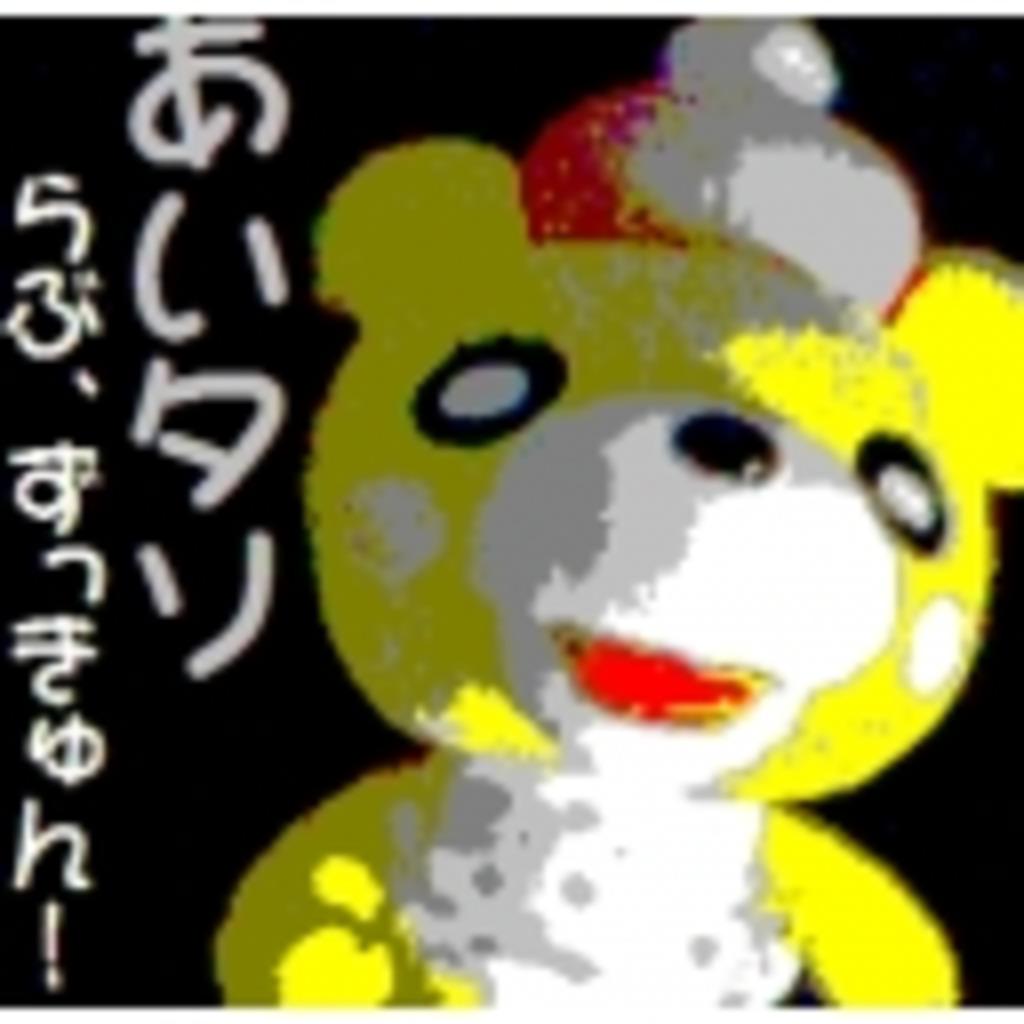 らぶ、ずっきゅん!+.(ノ*・ω・)ノ❤*.