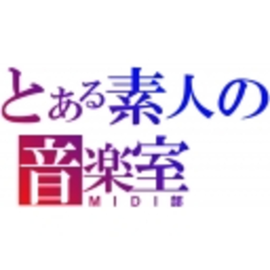 とある素人の音楽室(MIDI部)