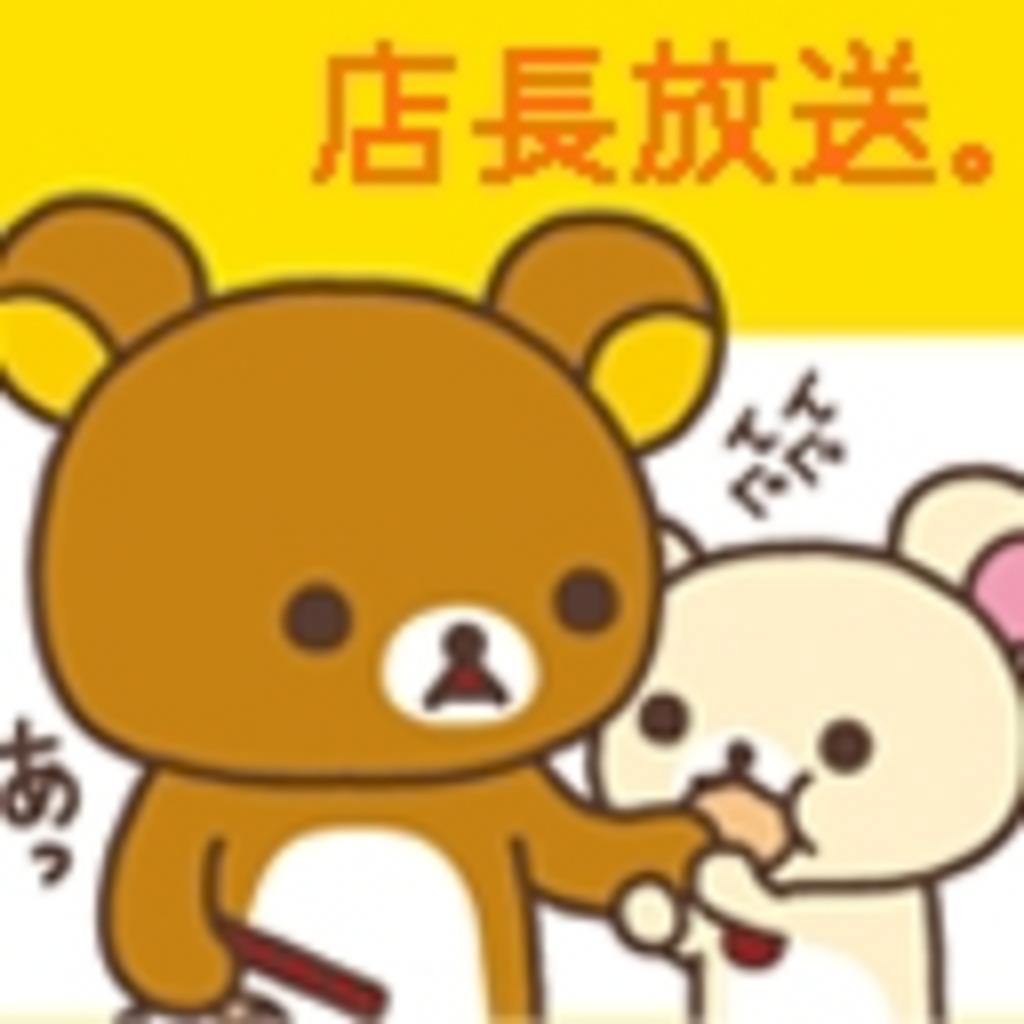 【ゲイ】☆店長放送 season2☆【ポチャ】