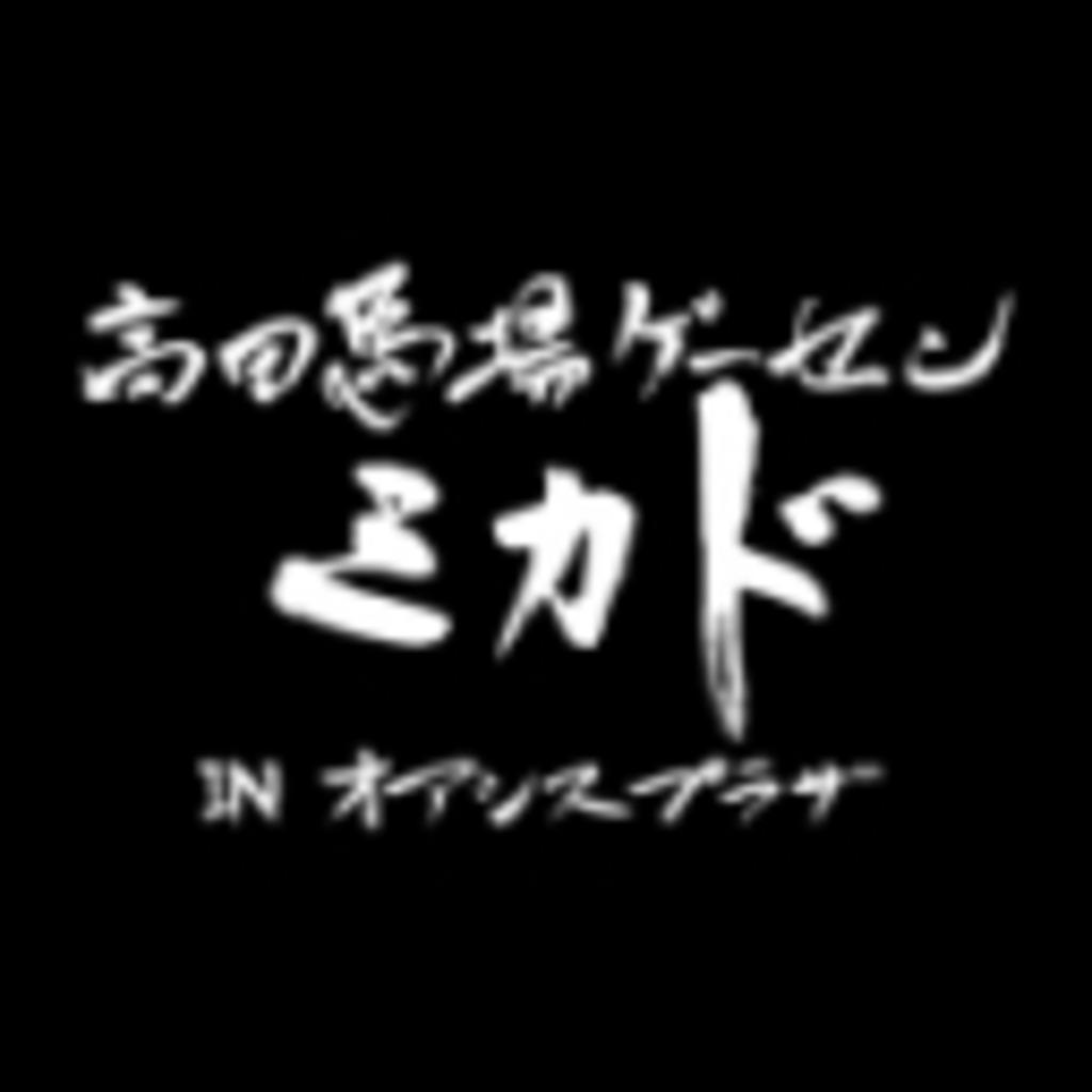 高田馬場ゲーセンミカド 2016年お盆イベント配信