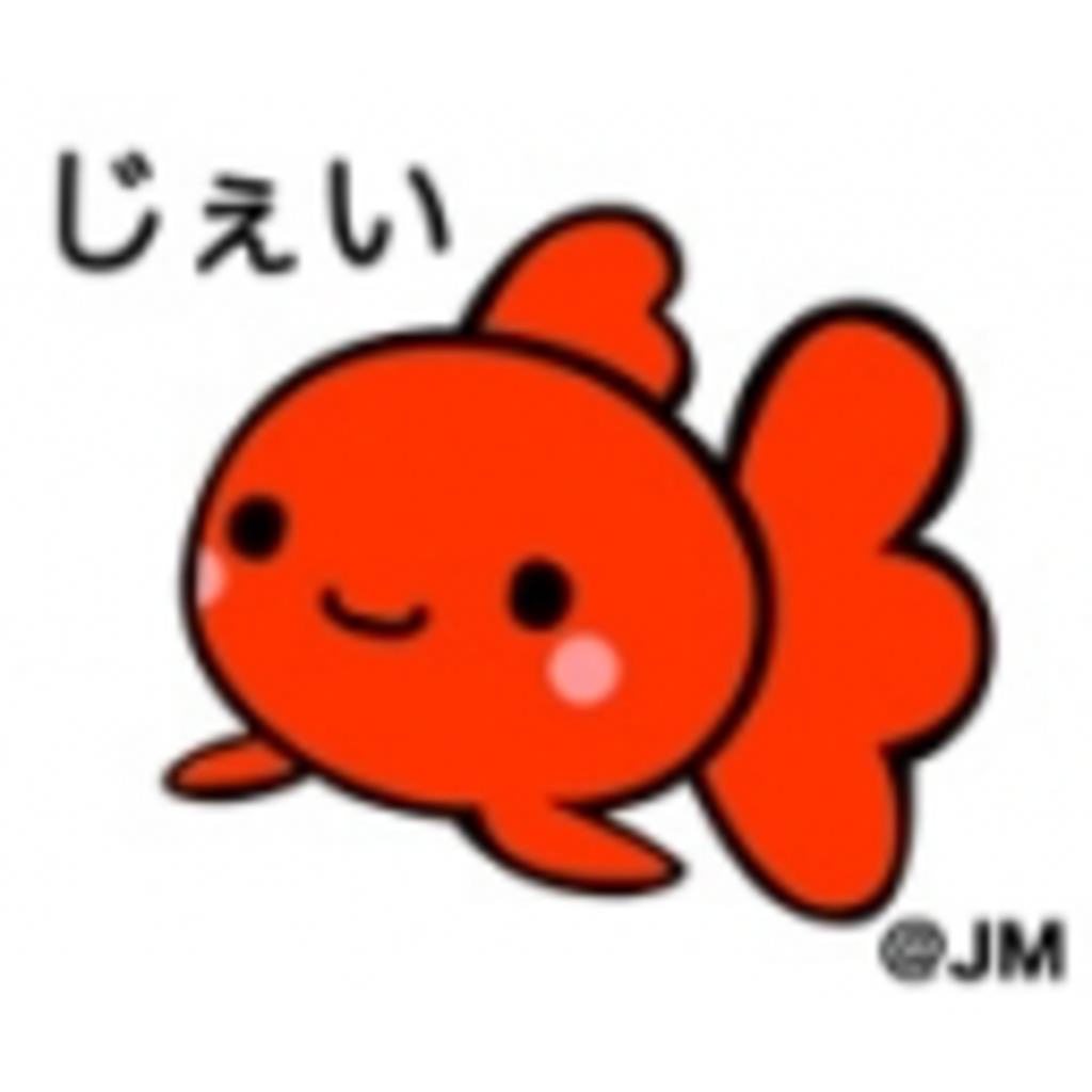 じぇい★今日の10枚おろし