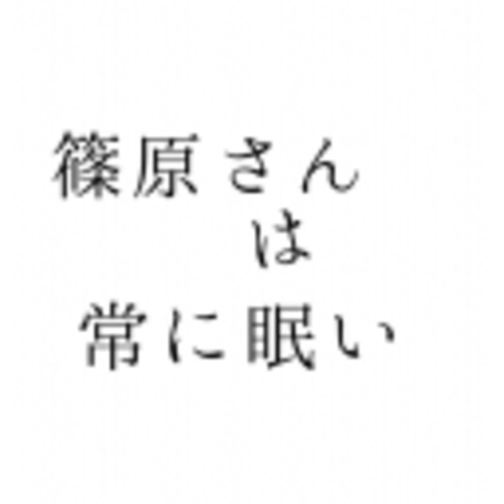 篠原さんは常に眠い