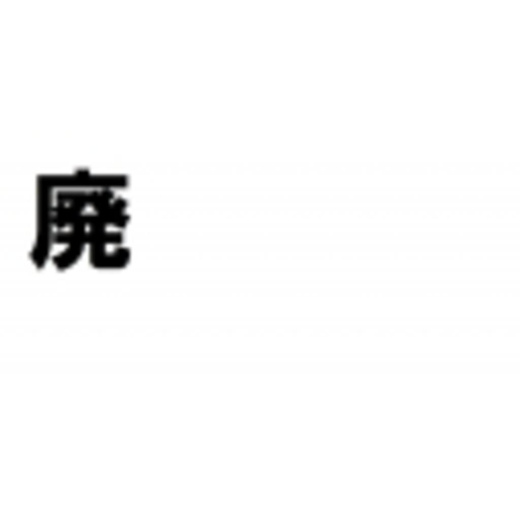 【大学生】廃人日記帳【だれでも】