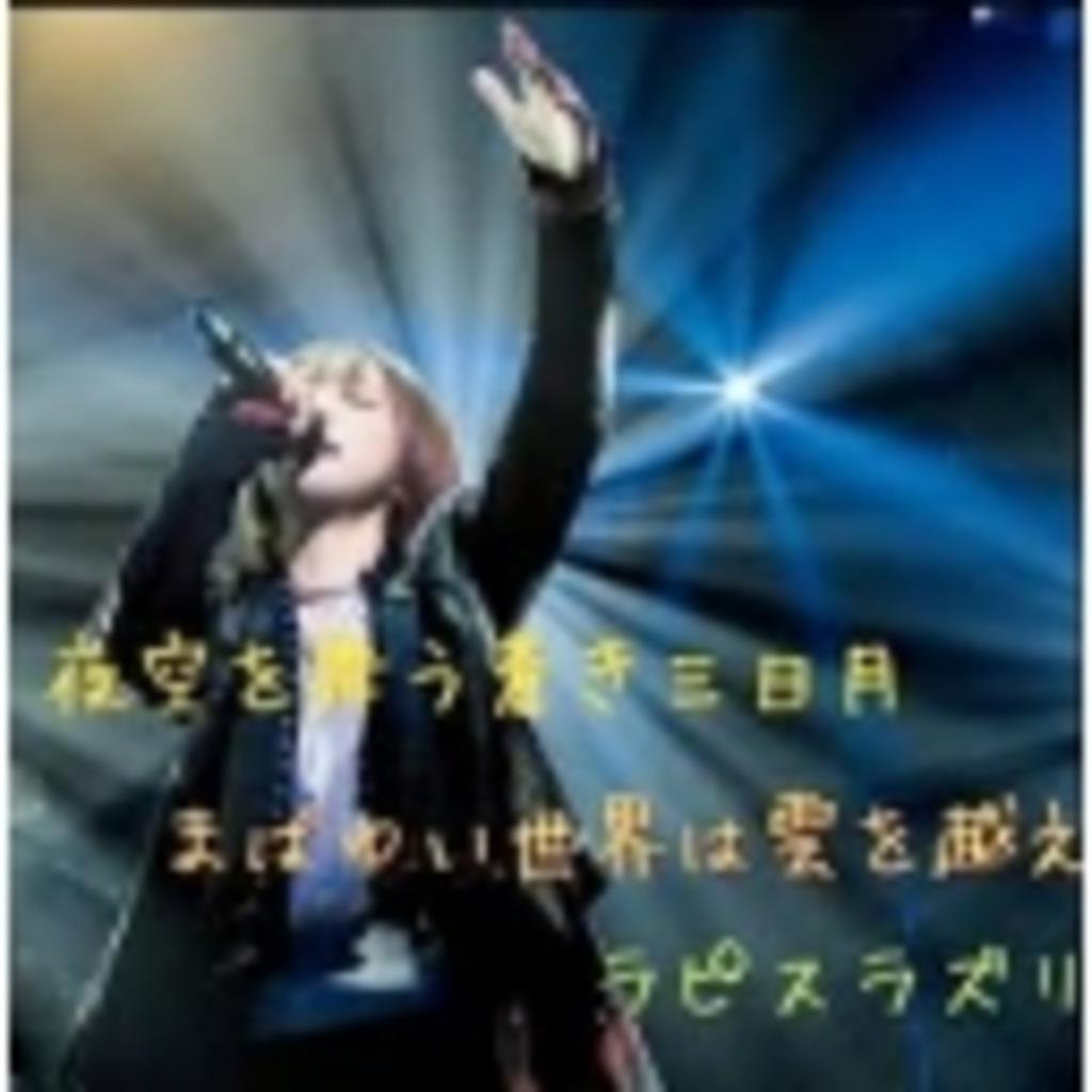 Mundo azul da oração(青い世界の祈り)