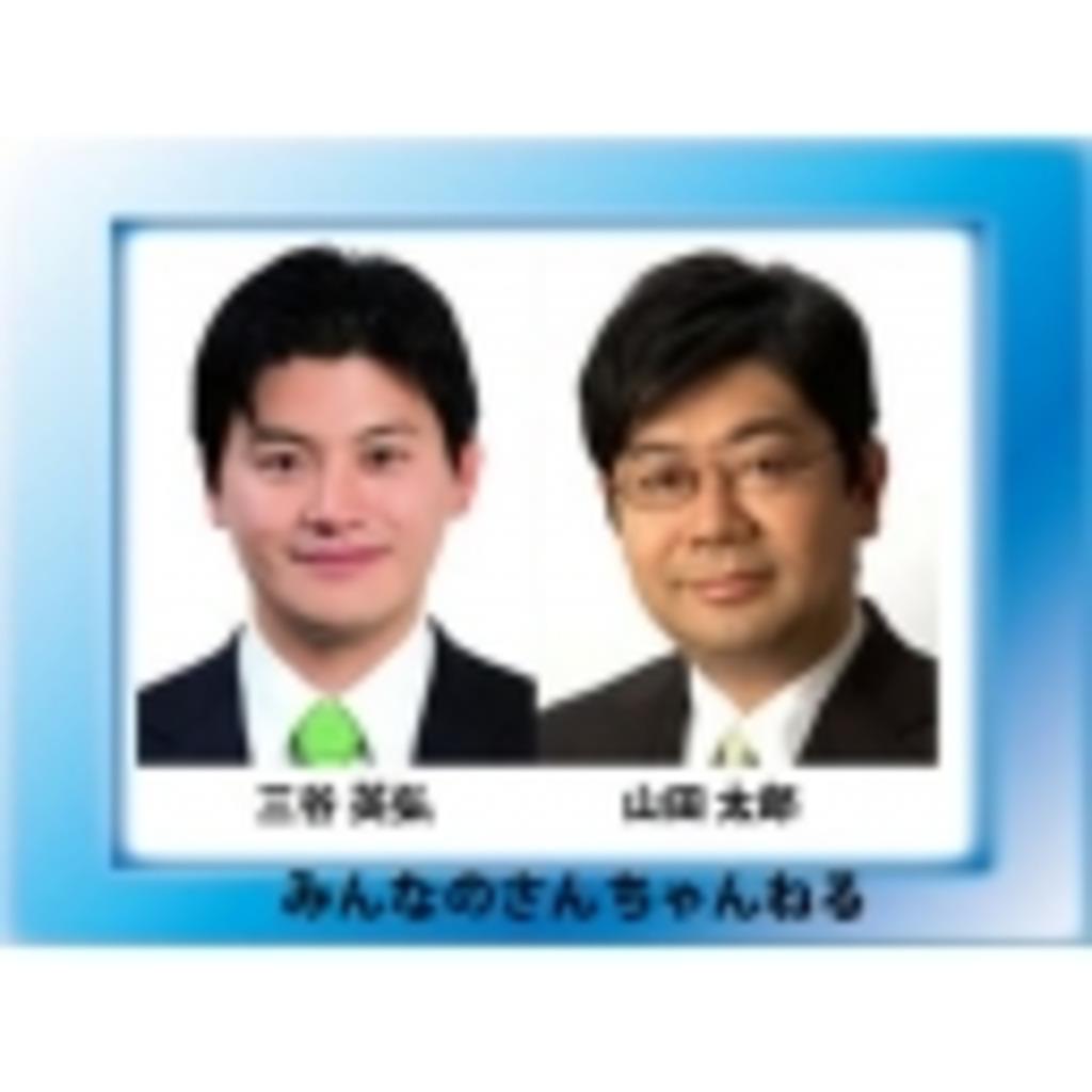 【みんなの党参議院議員・山田太郎】