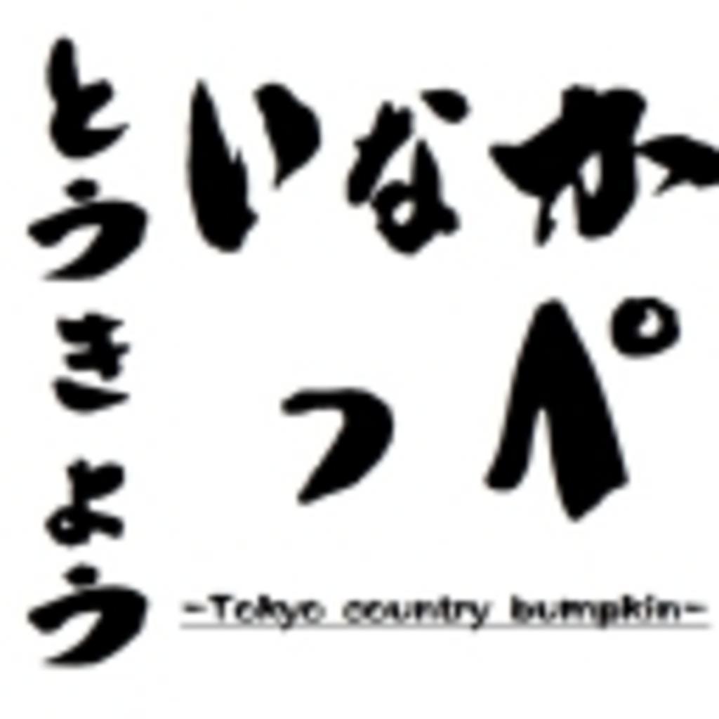東京田舎っぺ