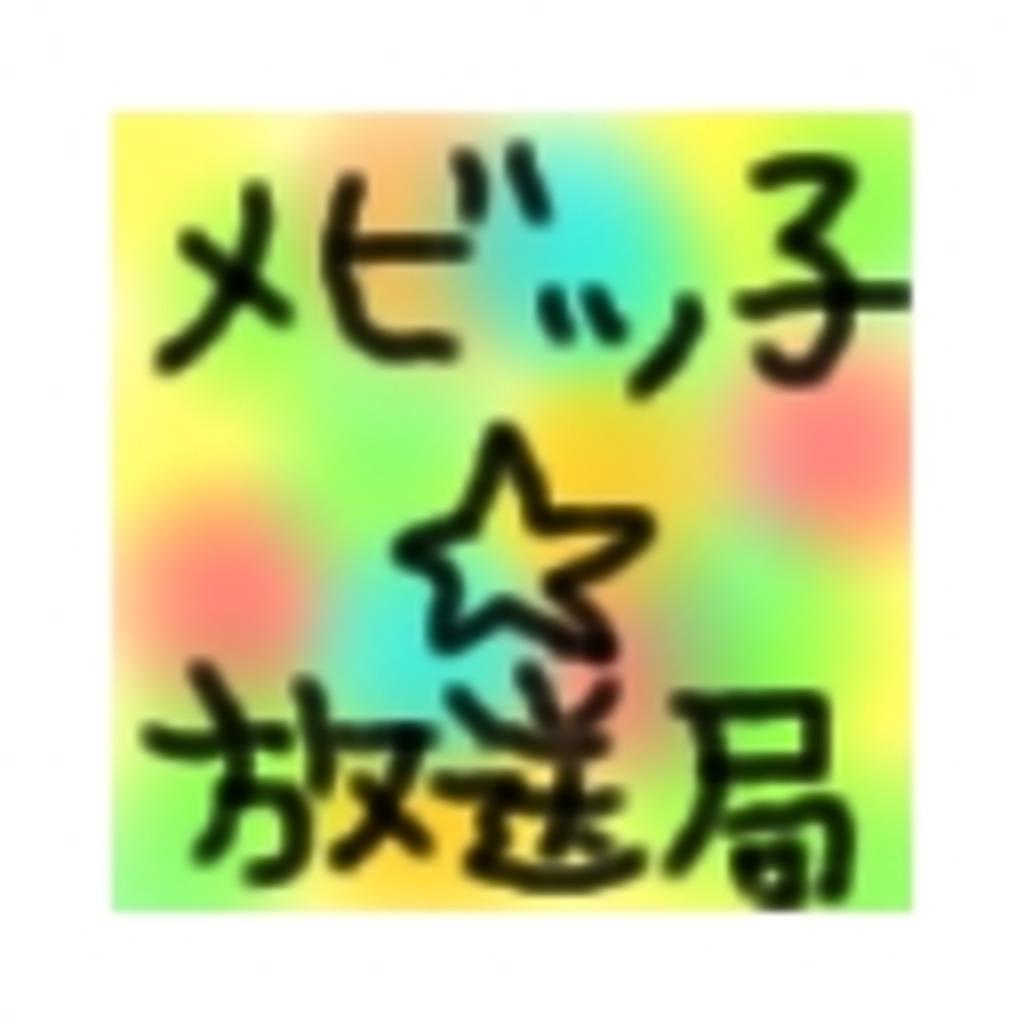 メビっ子☆放送局