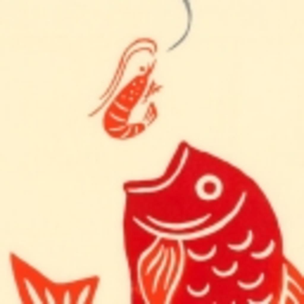 海老で鯛を釣りたい