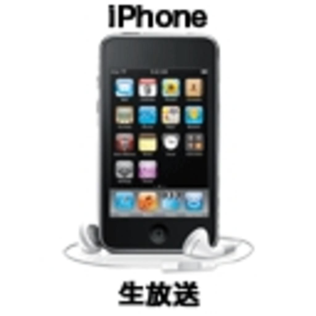 iPhone生放送