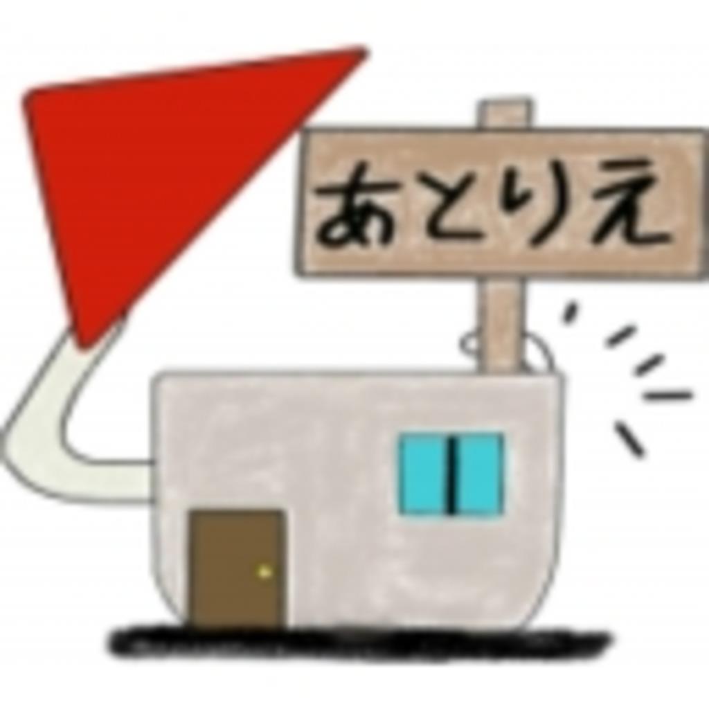 flonのアトリエ 〜ゲームレビューの錬金術士〜