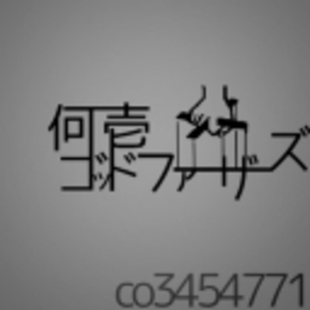 何壱ゴッドファーザーズ放送部