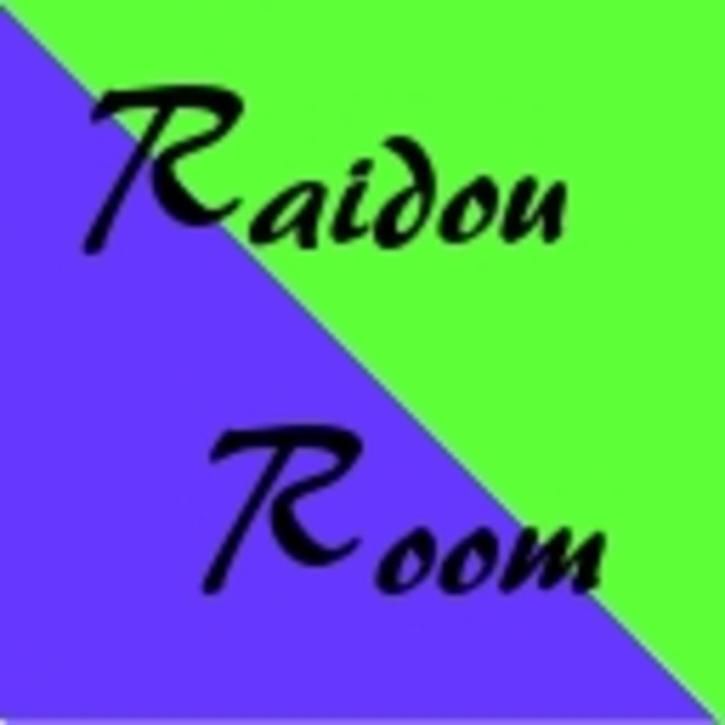 RAIDOU_ROOM