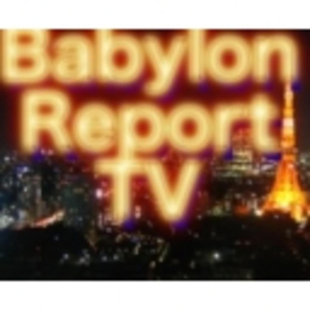 Babylon Report TV