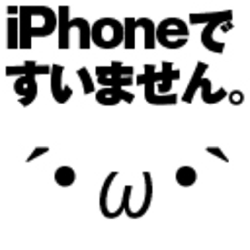 iPhoneですいません。