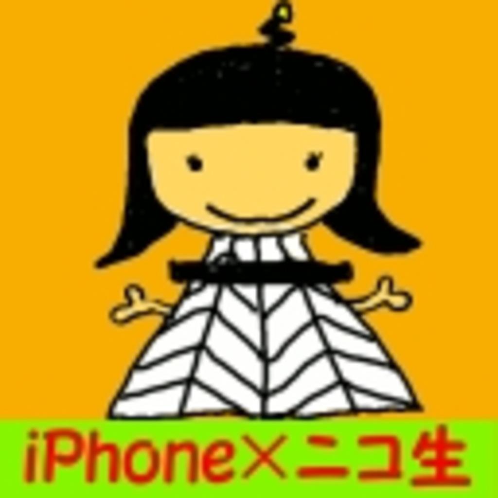 iPhoneアプリからニコニコ生放送