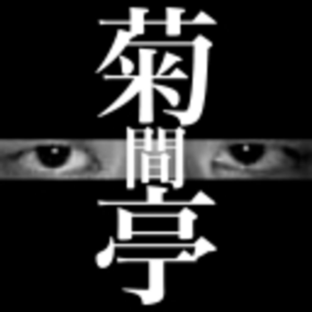 闇将軍ガチアンチ集団 菊間亭