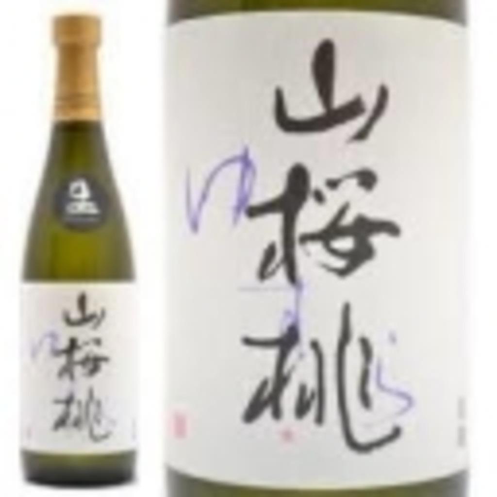 山桜桃(ゆすら)の飲酒天則