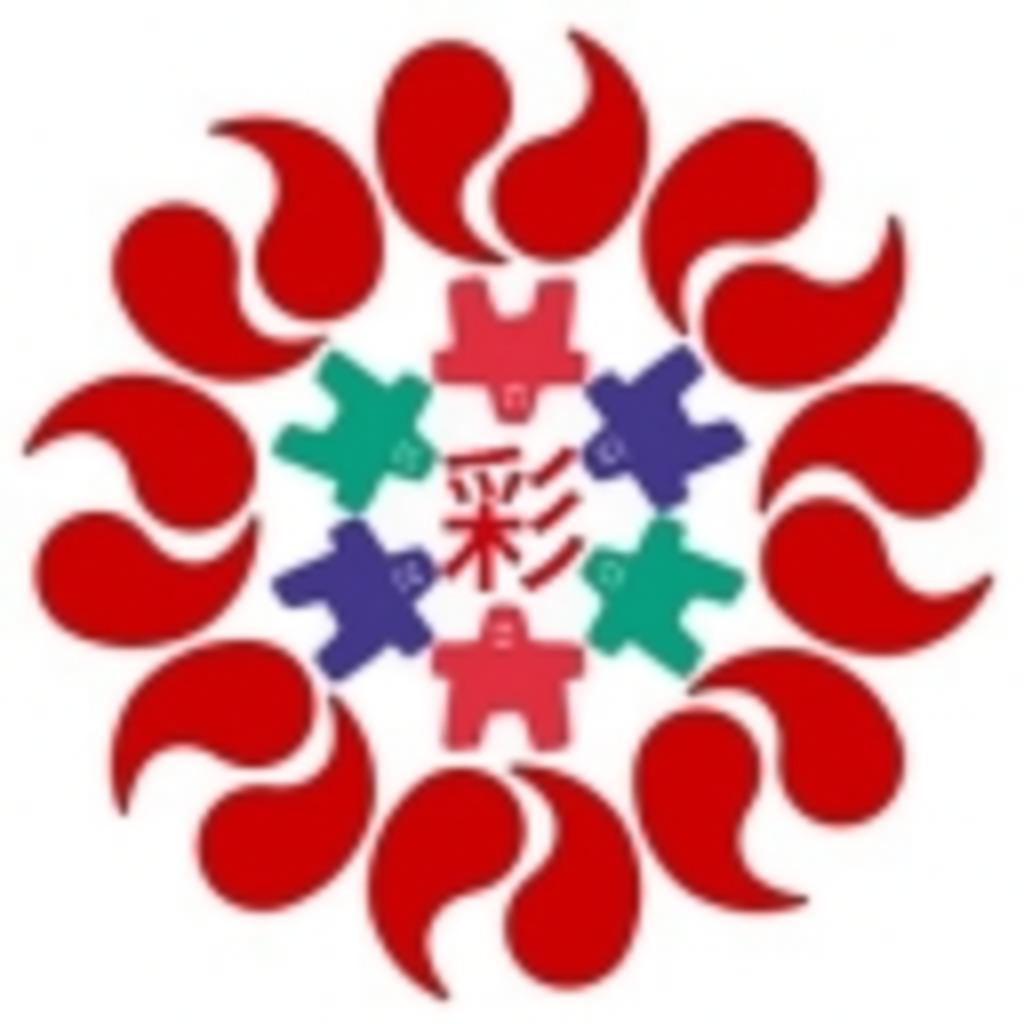 彩(いろど)りの無いコミュに突っ立つ埼玉の凡人・彩