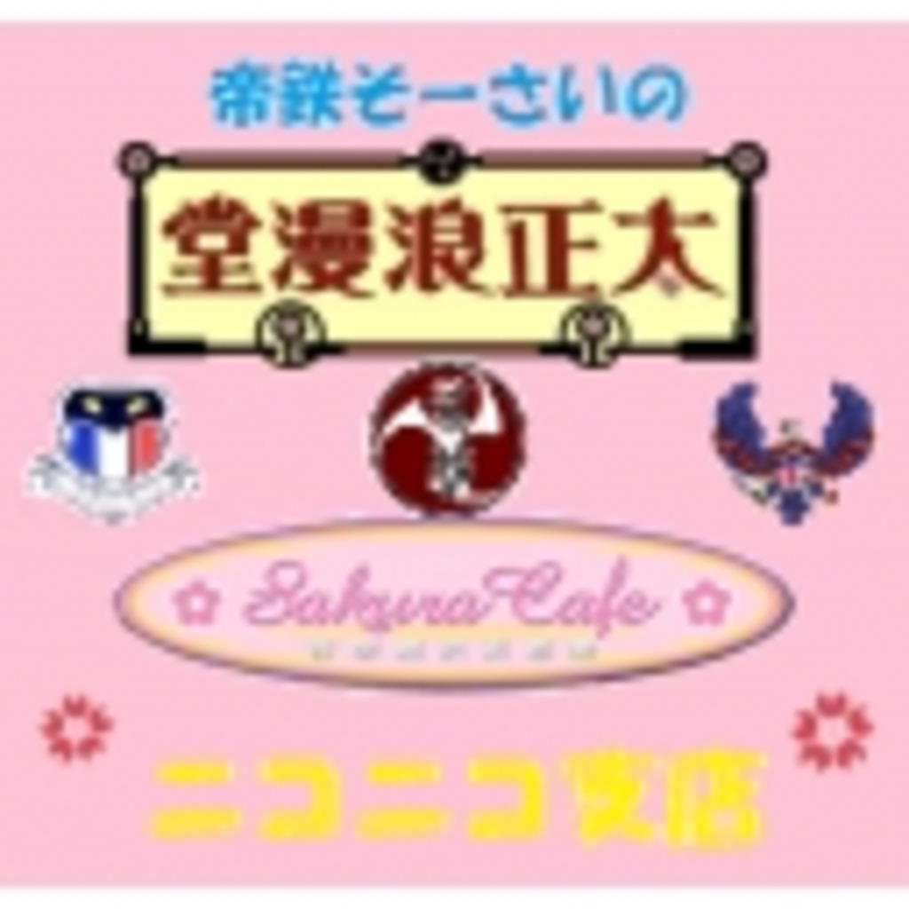 (非公式)太正浪漫堂&sakuracafe ニコニコ支店 サクラ大戦の最新情報をお届けしながら語りましょう♪