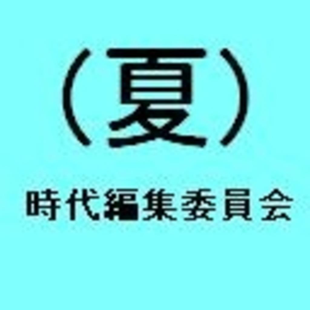 (夏)時代編集委員会