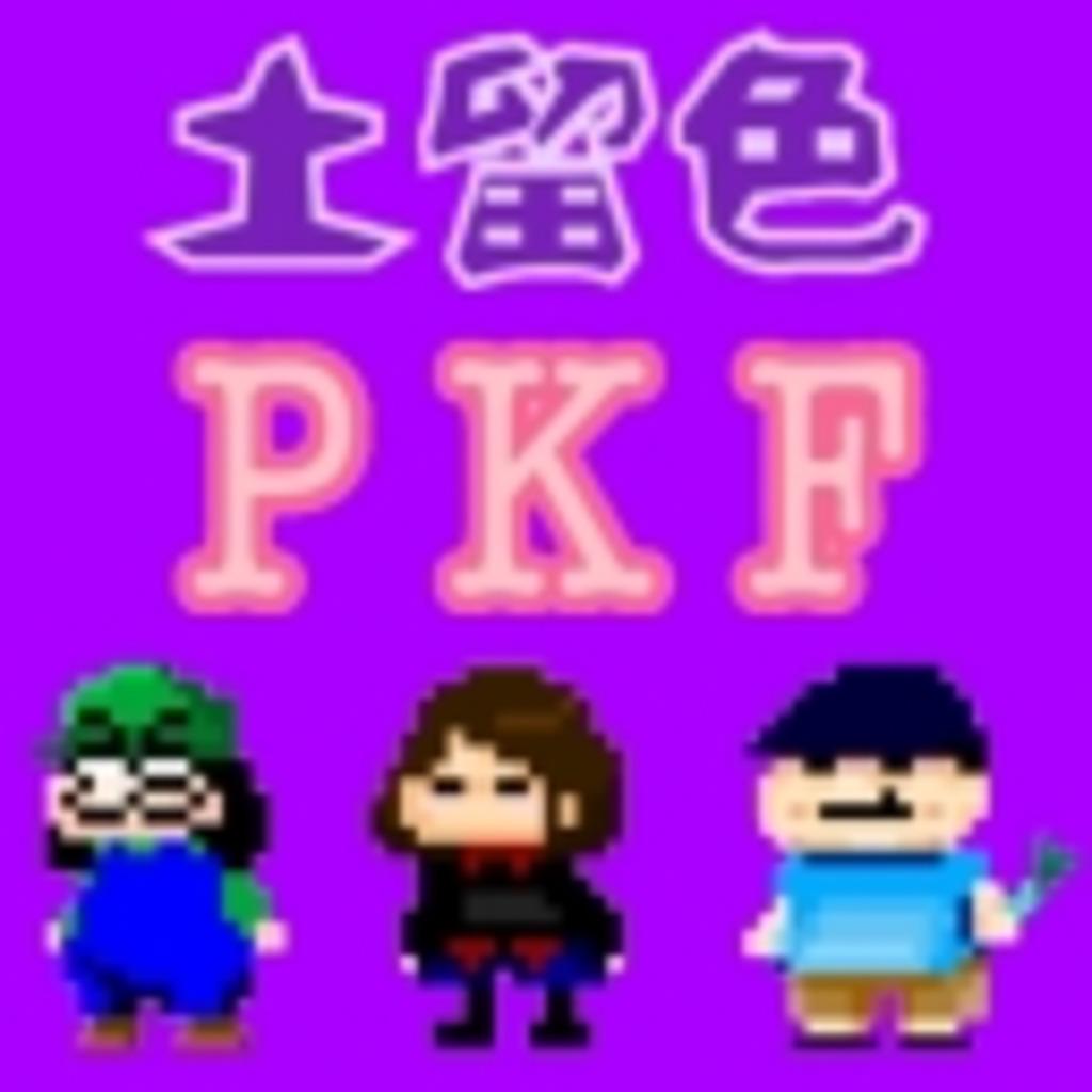 土留色PKF