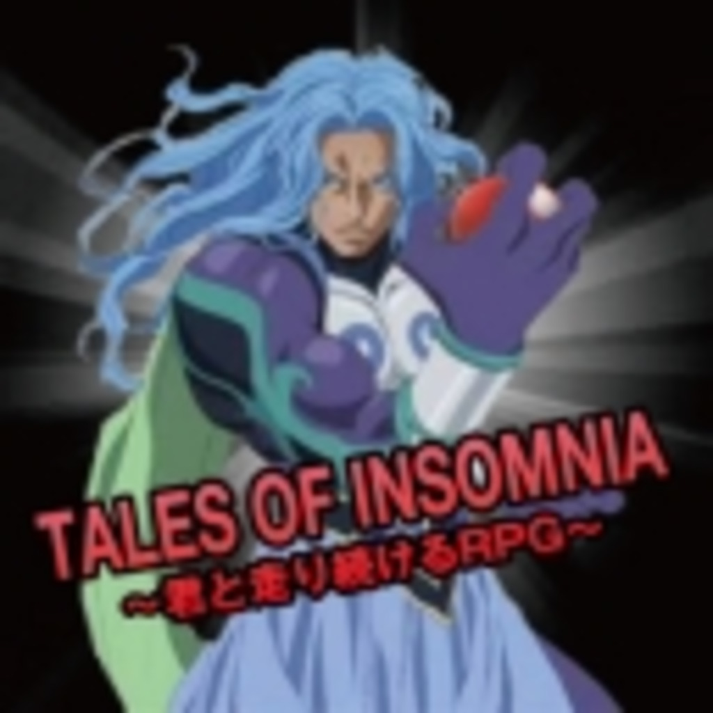 TALES OF INSOMNIA ~君と走り続けるRPG~