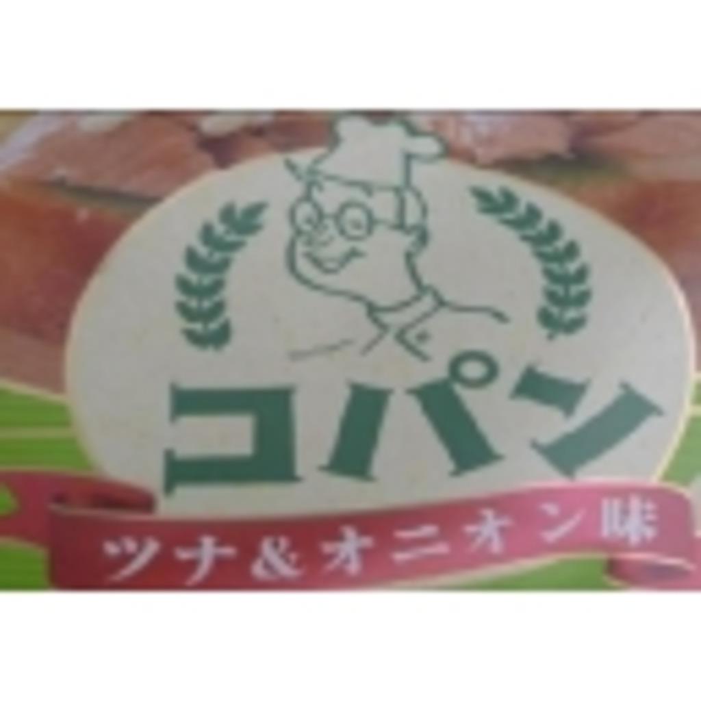 明治製菓の回し者