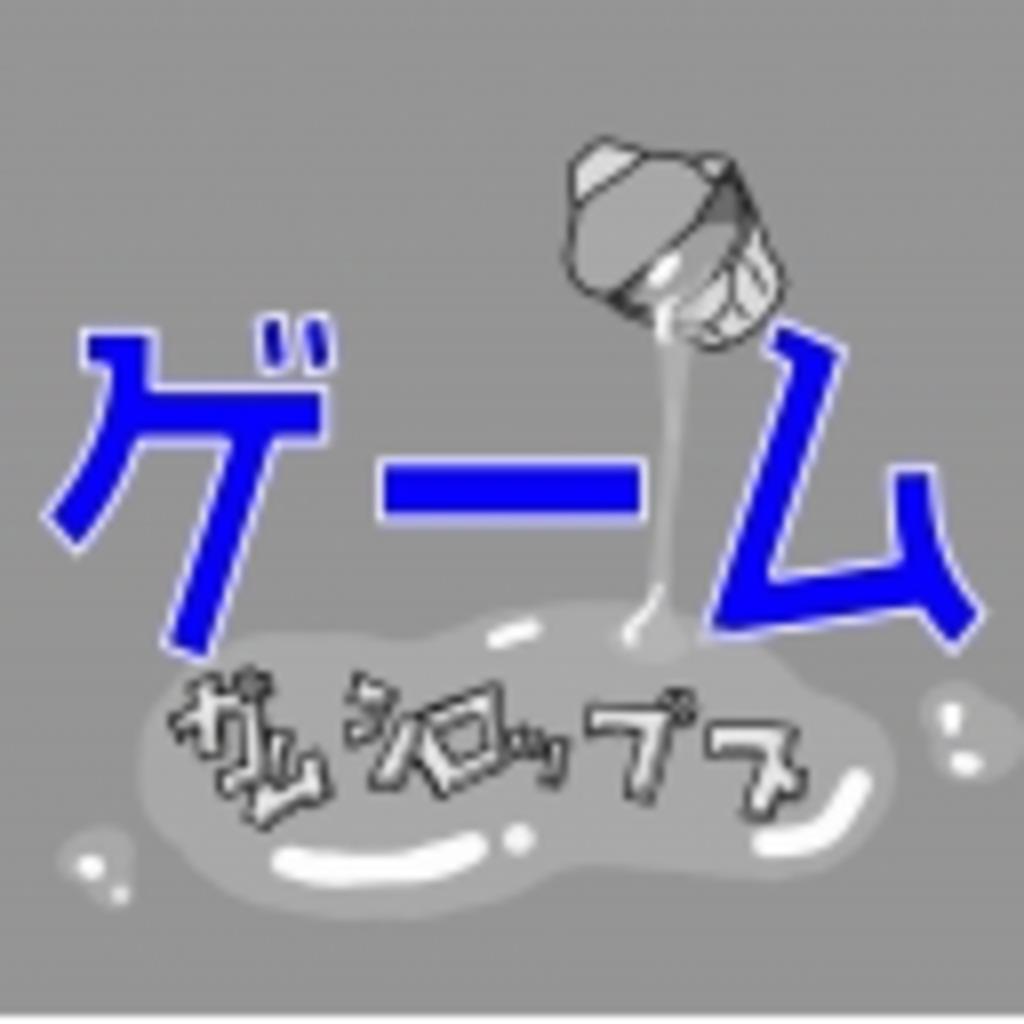ガムニティ-ゲーム