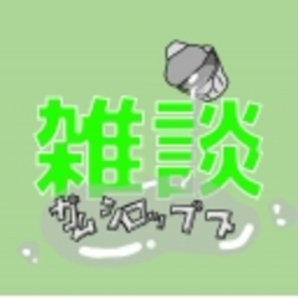 ガムニティ-雑談