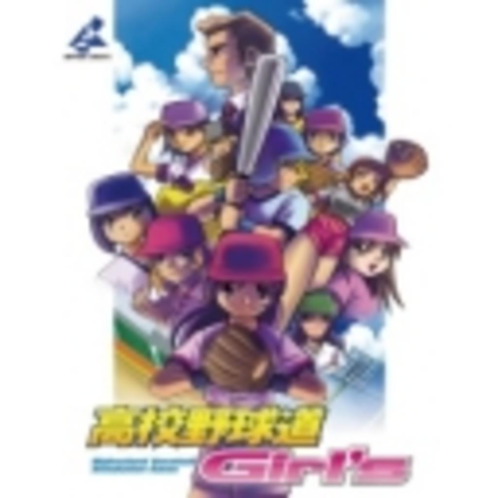 高校野球道Girl'sコミュニティ