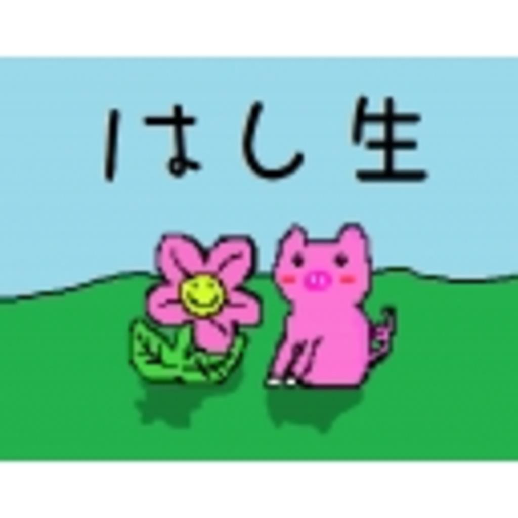 ☆はし生☆