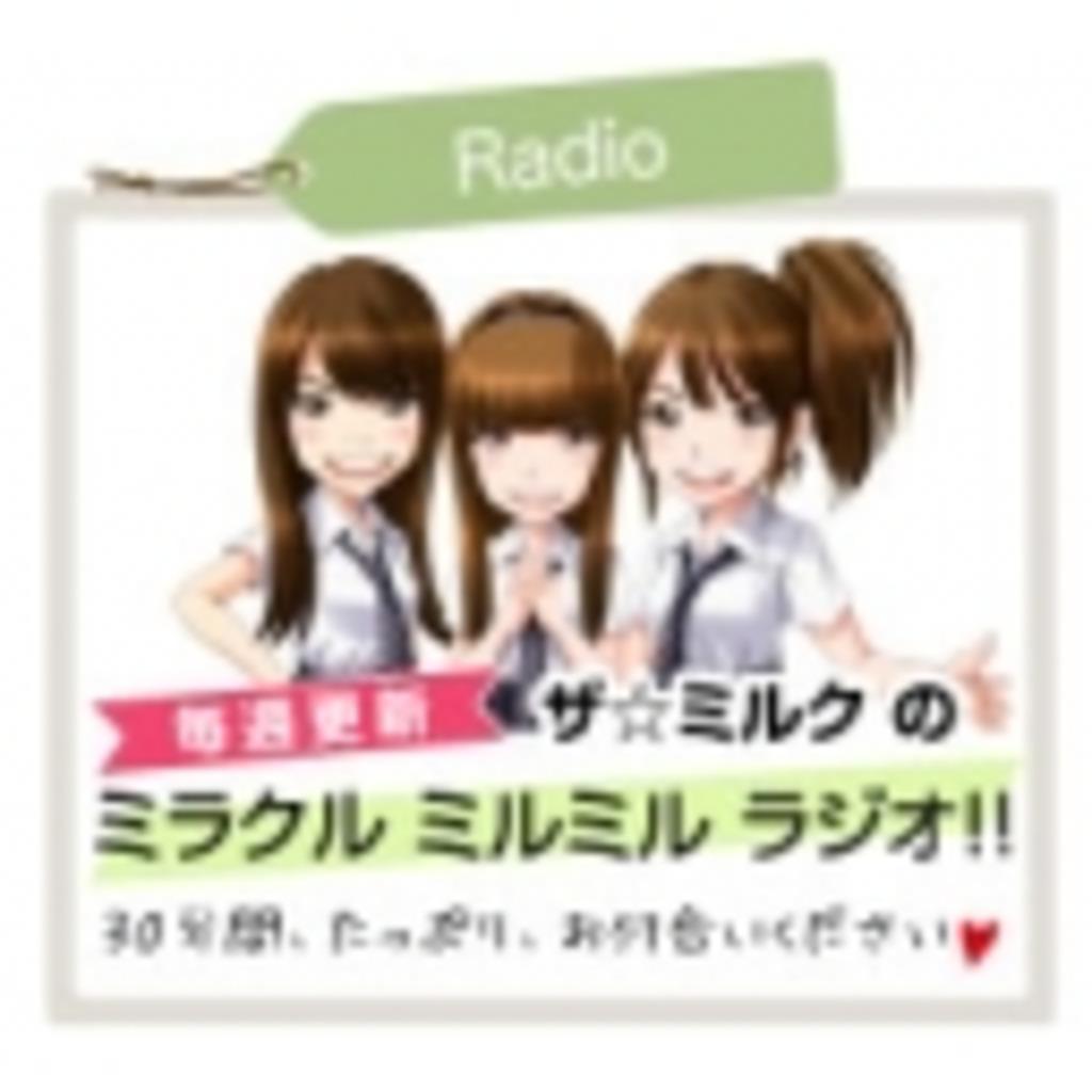 ザ☆ミルクのミラクルミルミルラジオ