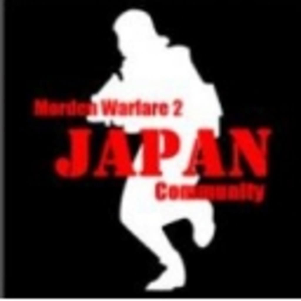 Call of Duty Modern Warfare2 Japanコミュニティ
