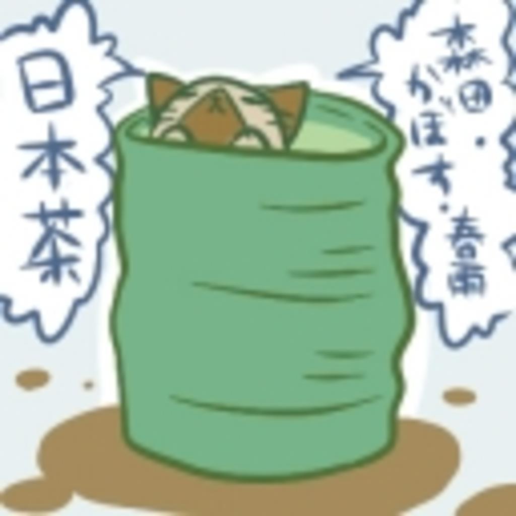 お茶処【呑兵衛】