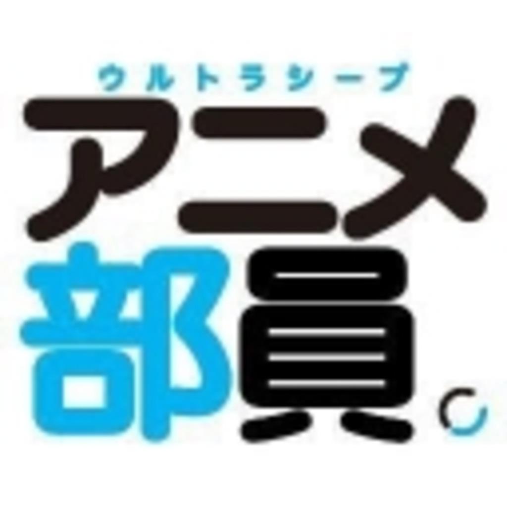ウルトラシープアニメ部さんのコミュニティ