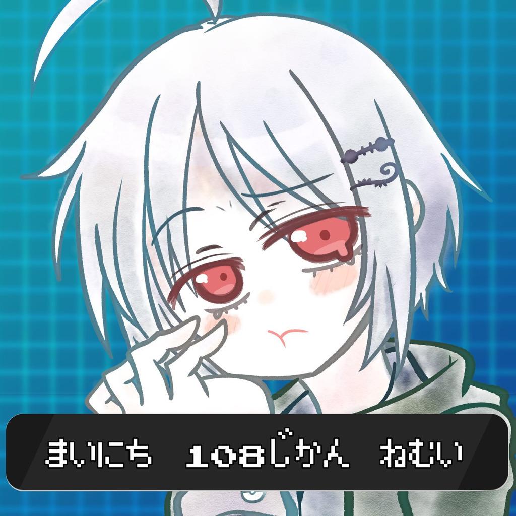 毎日108時間眠い