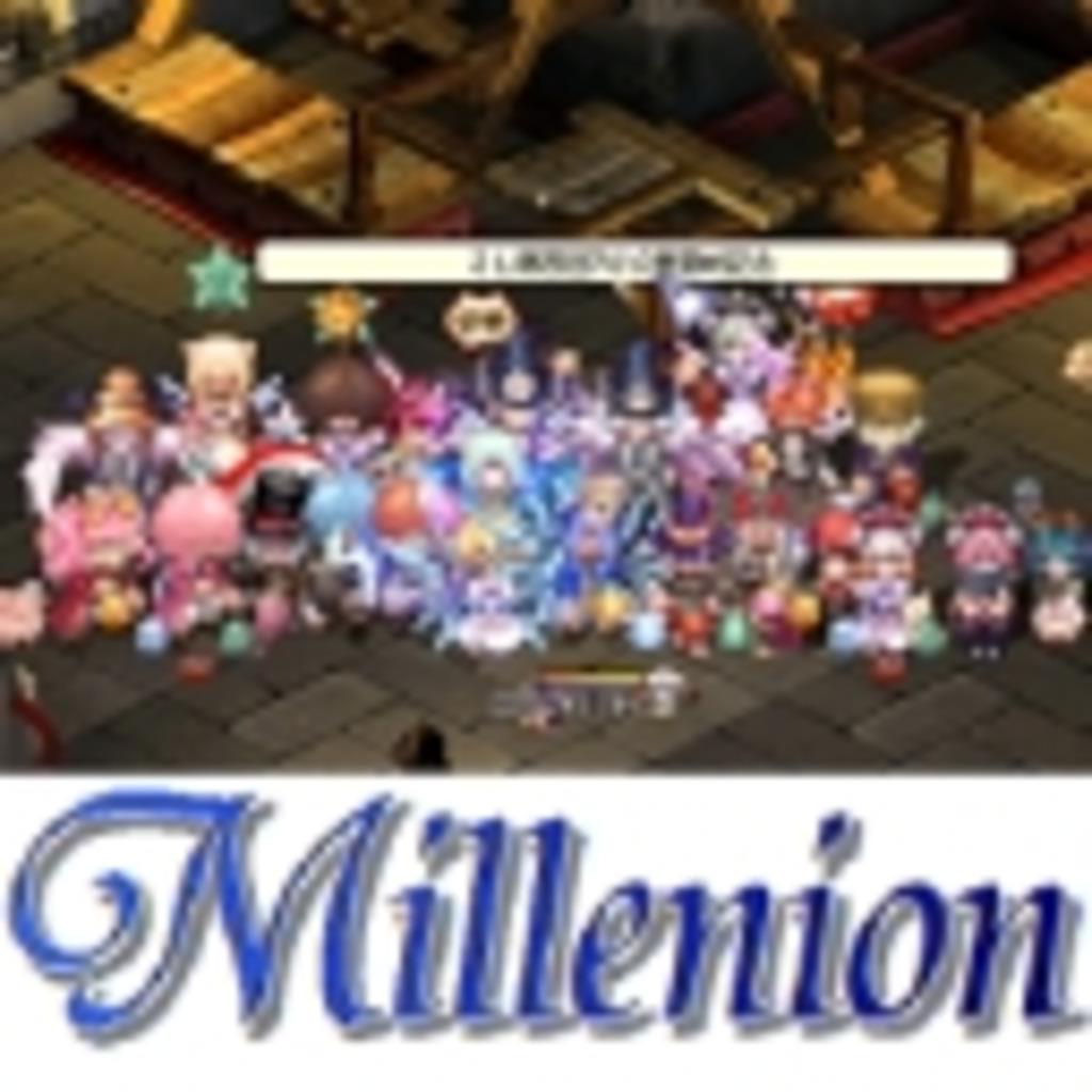ミレニオン
