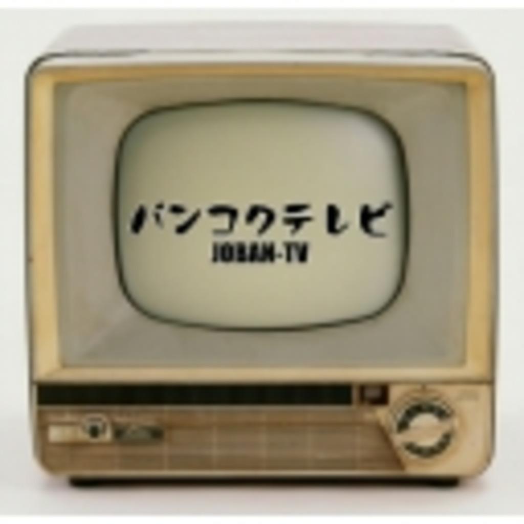 バンコクテレビ